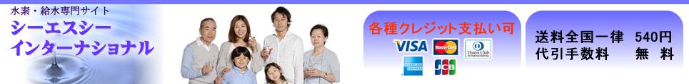 水素水・給水専門店 | シーエスシーインターナショナル