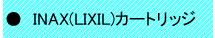 INAX(LIXIL)カートリッジ